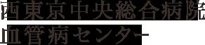 西東京中央総合病院 血管病センター