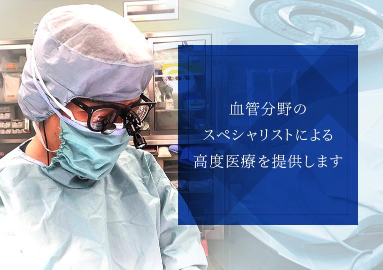 血管分野のスペシャリストによる高度医療を提供します