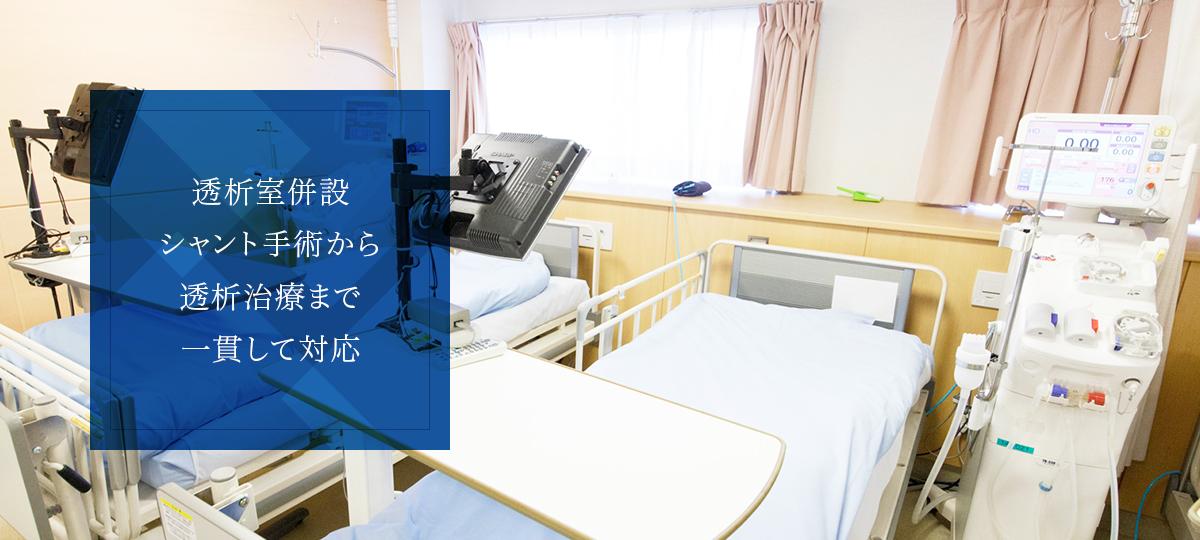 透析室併設 シャント手術から透析治療まで一貫して対応