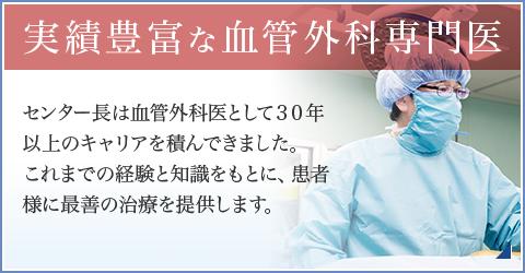 実績豊富な血管外科専門医