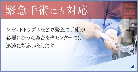 緊急手術にも対応